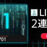 【ダーツ】DARTSLIVE3の通信対戦「LIVE MATCH」が熱い!!!