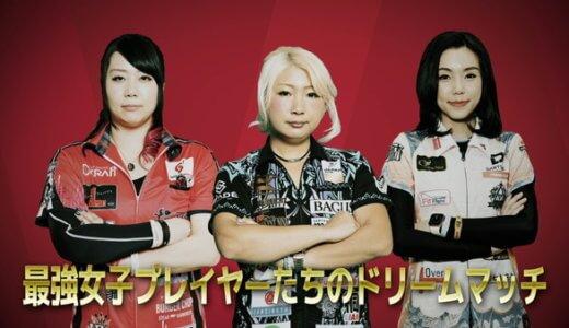 【DARTSLIVE.TV配信】最強ダーツ女子プレイヤーによるドリームマッチ!!!