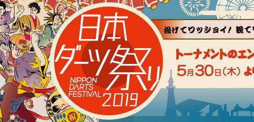 【参加必須!】ビックイベント!!!「日本ダーツ祭り2019」エントリースタート 5月30日~