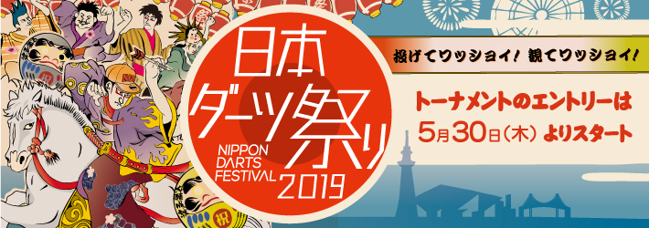 日本ダーツ祭り2019