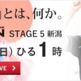 【第5戦、6月2日】プロダーツ大会 JAPAN 2019 STAGE5 新潟