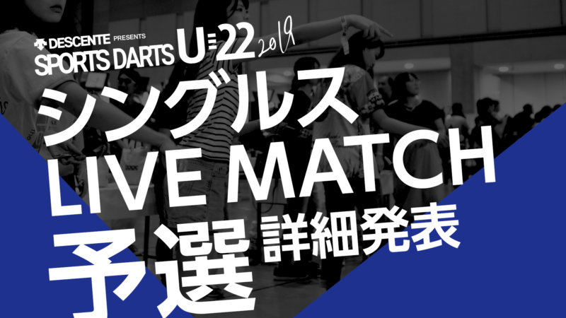 【DARTS LIVE3】スポーツダーツU-22 「シングルスLIVE MATCH」予選エントリー開始