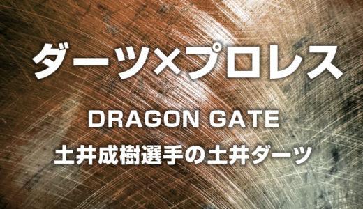 ダーツ✕プロレス ドラゴンゲート土井成樹選手の土井ダーツ