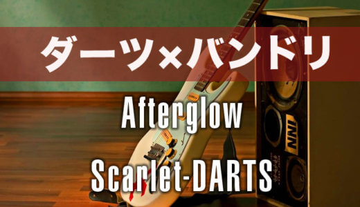 ダーツ×バンドリ Afterglow(アフターグロウ)のScarlet-DARTS!