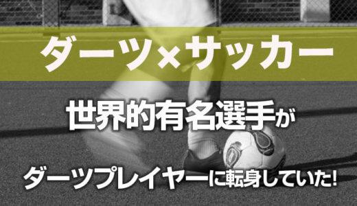 【ダーツ×サッカー】あの有名サッカー選手がダーツプレイヤーに転身していた!