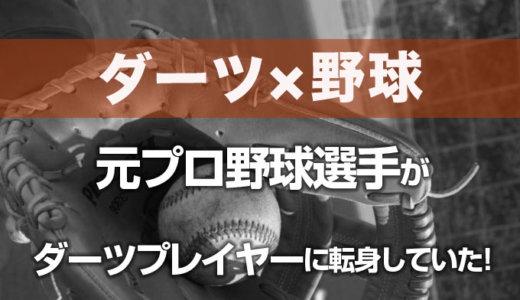 【ダーツ×野球】元プロ野球手がダーツプレイヤーに転身していた!