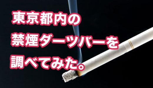 本当は匂いがつくのがいや。東京都内の禁煙ダーツバーを調べてみた。(※5/8追記 電子タバコのみOK,喫煙スペースの有無を追加)