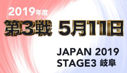【第3戦、5月11日】プロダーツ大会 JAPAN 2019 STAGE3 岐阜