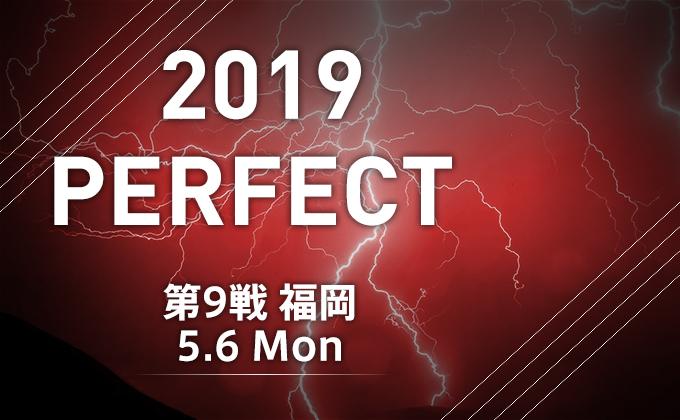 【5.6日(月)】プロダーツ大会 2019 PERFECT 第9戦 福岡