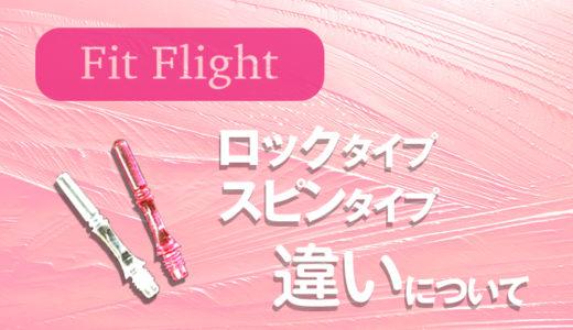 【ダーツ/シャフト】Fit Flightシャフト ロックタイプとスピンタイプの違いについて