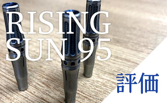 【グリップ位置が固定?】TARGET「RISING SUN 95(ライジングサン95) No.5」のダーツバレルを評価