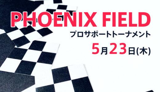 【ダーツトーナメント】5/23(木) 開催!「PHOENIX FIELD」プロサポートトーナメント!