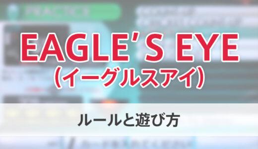 【ダーツのルール】EAGLE'S EYE(イーグルズアイ)をやってみよう!【ダーツライブ】