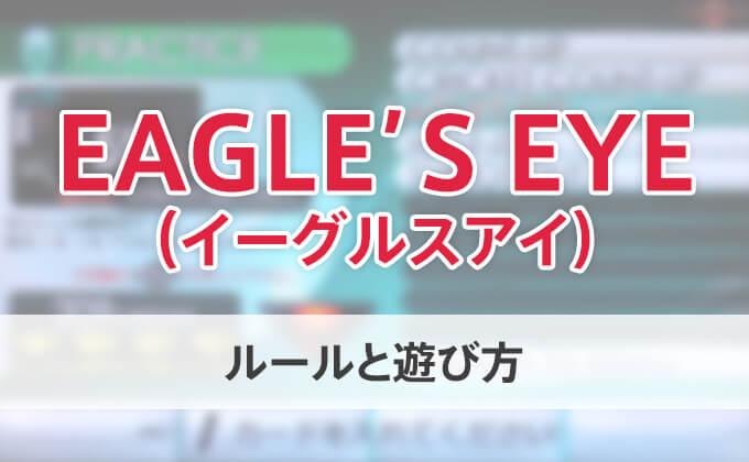 【ダーツのルール】イーグルスアイ(EAGLE'S EYE)をやってみよう!【ダーツライブ】