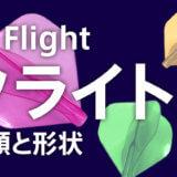【ダーツ用品】ダーツフライトの種類を紹介!【Fit Flight(フィットフライト)編】