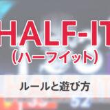 【ダーツのルール】HALF-IT(ハーフイット)をやってみよう!【ダーツライブ】