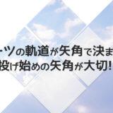 【ダーツの投げ方】ダーツの軌道が矢角で決まる!?投げ始めの矢角が大切!