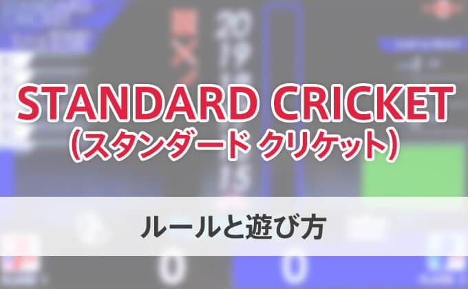 【ダーツのルール】STANDARD CRICKET(スタンダードクリケット)をやってみよう!【ダーツライブ】