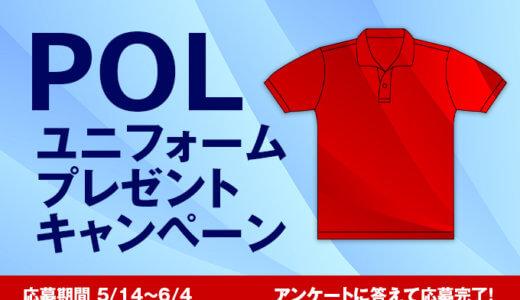 【ダーツ/フェニックス】POLユニフォームプレゼントキャンペーン
