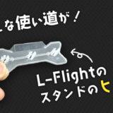【ダーツ】こんな使い道があった!L-styleのL-Flightを買って気がついたこと