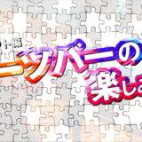 【ダーツ遊び方】ダーツバーの楽しみ方 ミニハウト編
