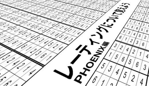 【初心者向け】PHOENIX(フェニックス)のレーティング表と計算方法!