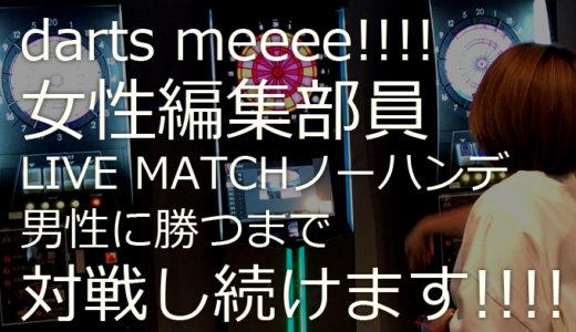 【DARTSLIVE3】ハンデなし!「LIVE MATCH」でダーツ女子が男性に勝つまで01ダーツガチ勝負を挑む!