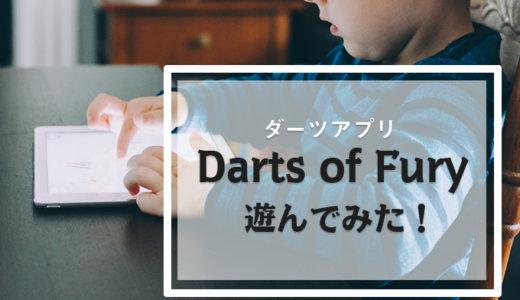 【アプリゲーム】ダーツアプリ「Darts of Fury」で遊んでみた!