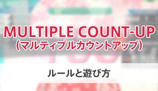 【ダーツのルール】MULTIPLE COUNT-UP(マルティプル カウントアップ)をやってみよう!【ダーツライブ】