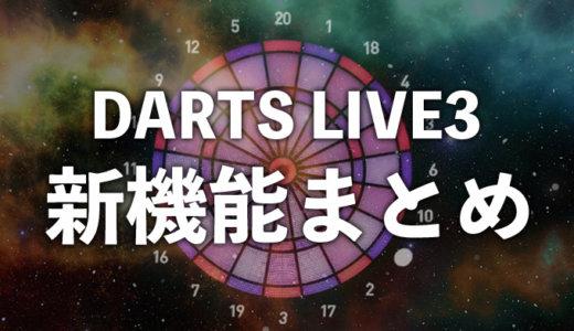 【DARTSLIVE3】最新ダーツマシンLIVE3の新機能まとめ