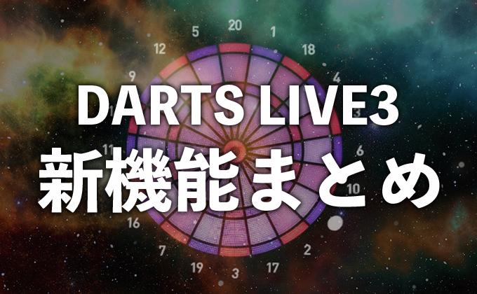 【DARTS LIVE3】最新ダーツマシンLIVE3の新機能まとめ