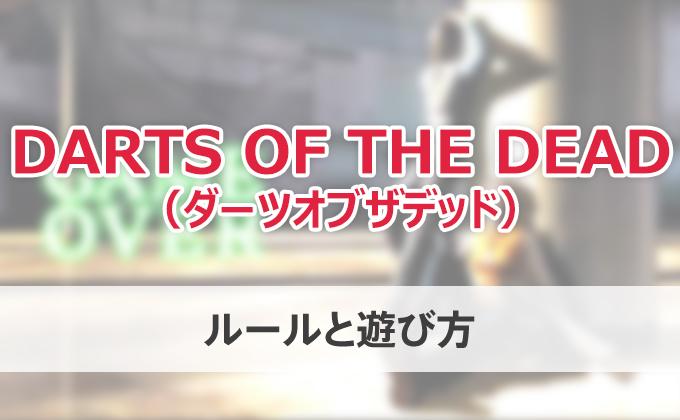 【ダーツのルール】DARTS OF THE DEAD(ダーツオブザデッド)をやってみよう!【ダーツライブ】