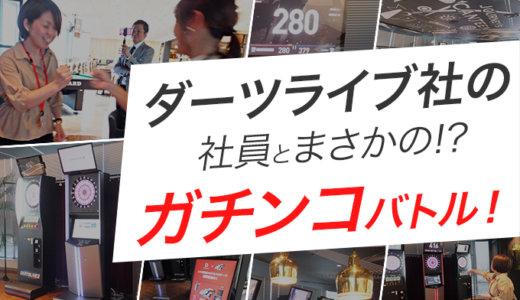 【DARTSLIVE3】ダーツ女子がダーツライブの社員にガチンコレッグバトルを挑んでみた!