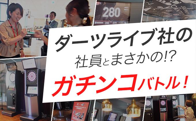 【DARTS LIVE】ダーツ女子がダーツライブの社員にガチンコレッグバトルを挑む!
