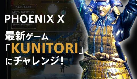 【VSPHOENIX X(フェニックス)】新しいダーツゲーム「KUNITORI」のルール紹介
