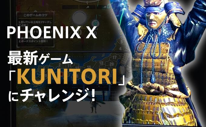 【VSPHOENIX X】新しいダーツゲーム「KUNITORI」に挑戦!