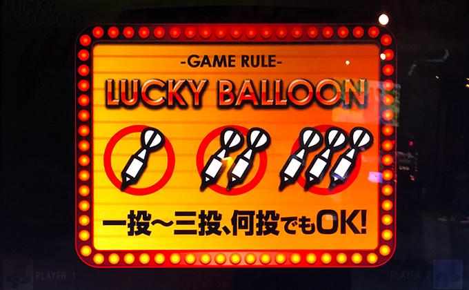 ラッキーバルーンゲーム開始画面