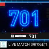 【DARTSLIVE3】LIVE MATCHで3連勝を目指せ!〜U-22応援キャンペーン〜