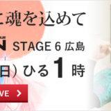 【第6戦、6月9日】プロダーツ大会 JAPAN 2019 STAGE6 広島