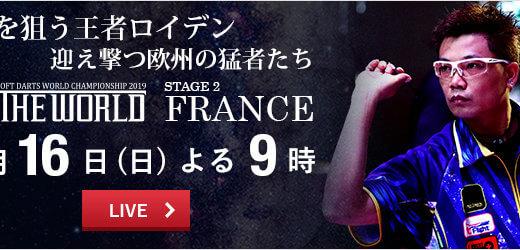 【ソフトダーツ世界ツアー】THE WORLD 2019 第2戦を観戦しよう!