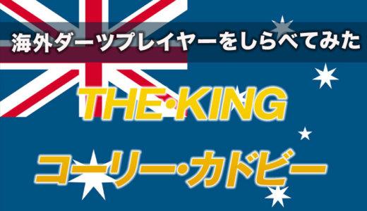 """【海外ダーツプレイヤーをしらべてみた】""""キング""""コーリー・カドビー"""