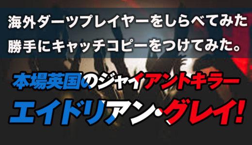 【海外ダーツプレイヤーをしらべてみた&勝手にキャッチコピーをつけてみた】本場英国のジャイアントキラー、エイドリアン・グレイ!