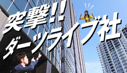 【初訪問】ダーツライブ社に突撃!ダーツ界のアイドルとも初対面!?