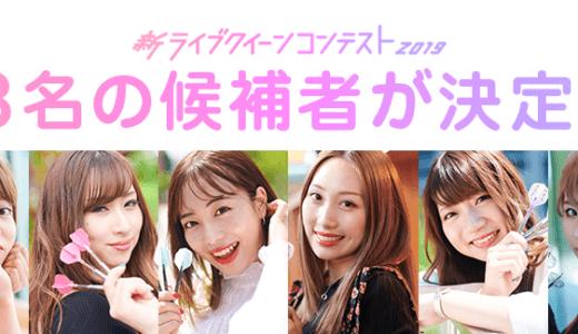 【新ライブコンテスト2019】8名のダーツ女子が候補者に!!!