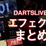 【DARTSLIVE3】LIVE3でダーツを投げて「LIVE EFFECT」をゲットしよう!【エフェクトまとめ】