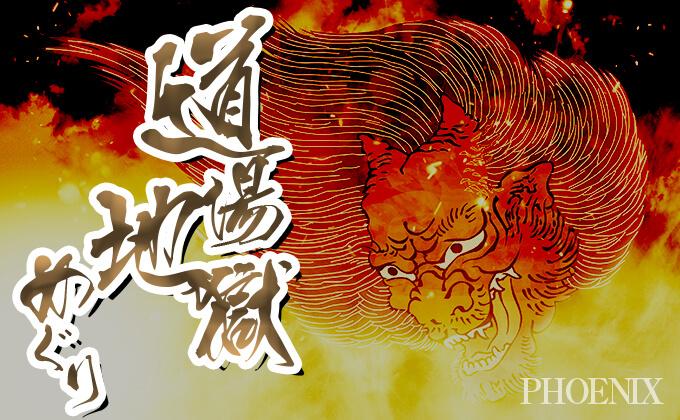 【PHOENIX】6月11日スタート!3種類のダーツゲームをプレイしてアイテムをゲットせよ!「道場地獄めぐり~令和でも苦行~」