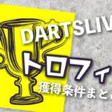 【DARTSLIVE3/ダーツライブ3】達成してトロフィーを集めよう!獲得条件まとめ