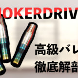 【バレル紹介】高価なダーツバレルには訳がある!〜JOKERDRIVER/ZEROシリーズ〜