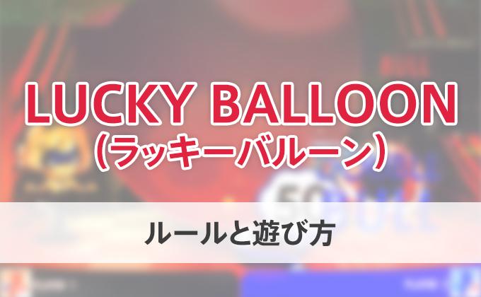 【ダーツのルール】LUCKY BALLOON(ラッキバルーン)をやってみよう!【ダーツライブ】