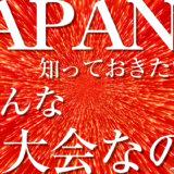 ダーツを始めたら知っておきたい!JAPANってどんな大会なの??